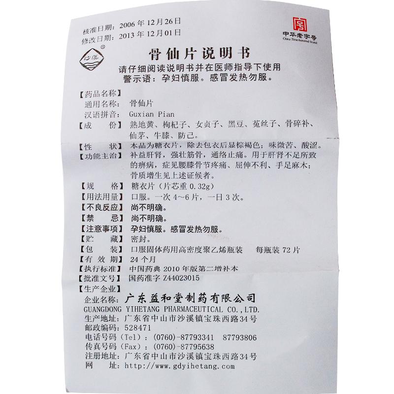 骨仙片0.32g*72片
