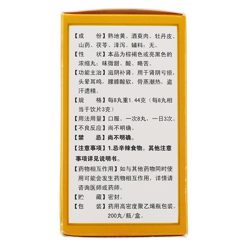 六味地黄丸(浓缩丸)200丸(每8丸相当于饮片3g)