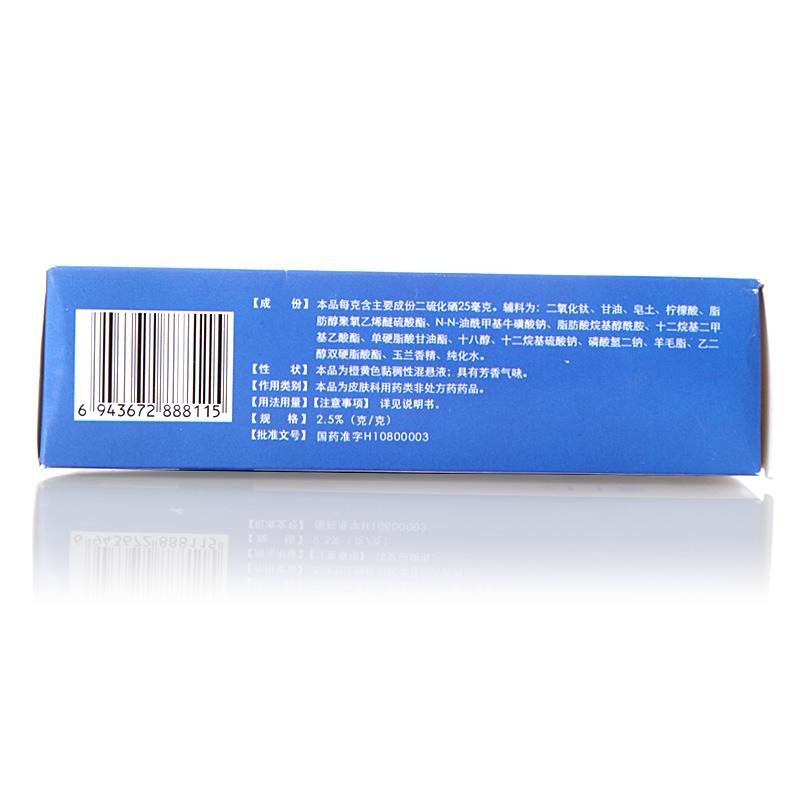 二硫化硒洗剂(希尔生)150g:2.5%
