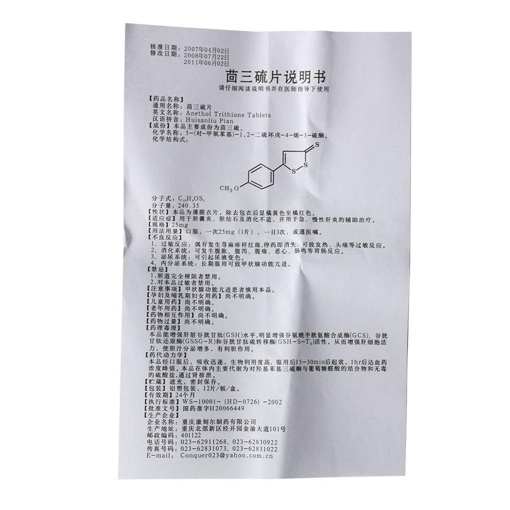 茴三硫片25mg*12片 薄膜衣片