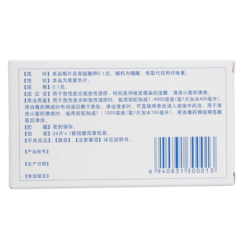 高锰酸钾外用片0.1g*24