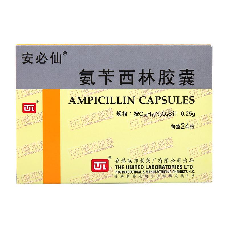 氨苄西林胶囊250mg*24粒