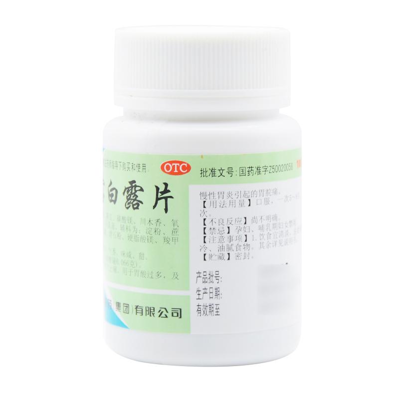 陈香露白露片100片
