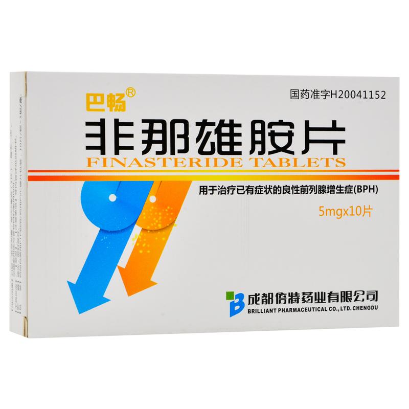 非那雄胺片5mg*10片 薄膜衣片