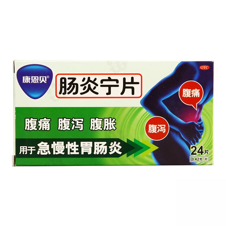 肠炎宁片0.42g*24片