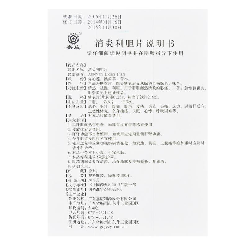 消炎利胆片100片/盒