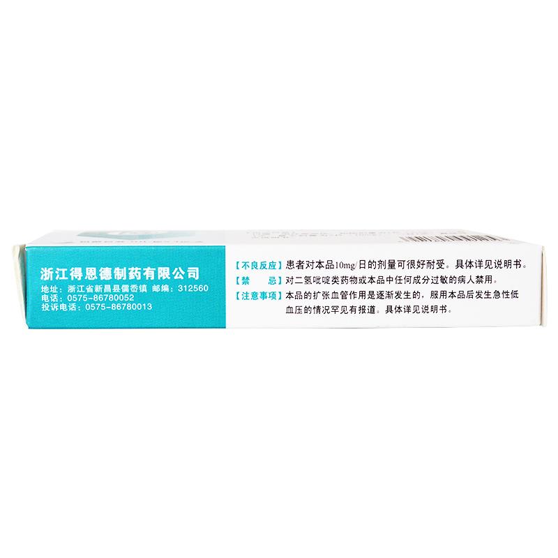 得恩德 苯磺酸氨氯地平片 5mg*32片盒