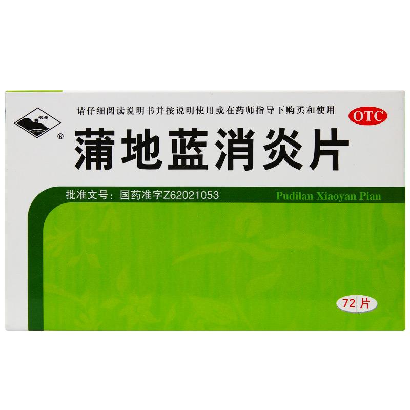 蒲地蓝消炎片0.3g*24片*3板