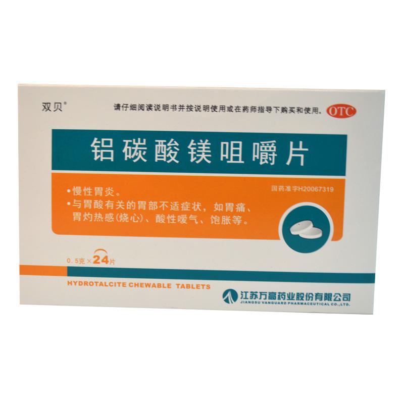 铝碳酸镁咀嚼片0.5g*24片