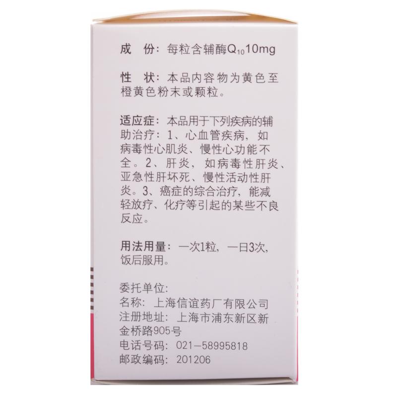 信谊 辅酶Q10胶囊 10mg*60粒