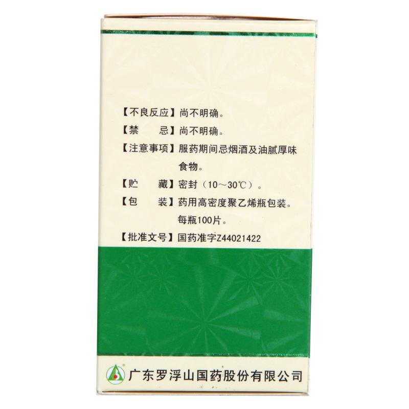 消炎利胆片0.25g*100片