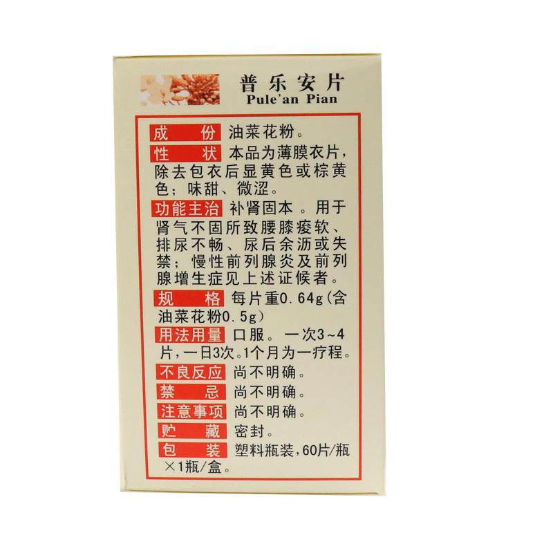 普乐安片60片