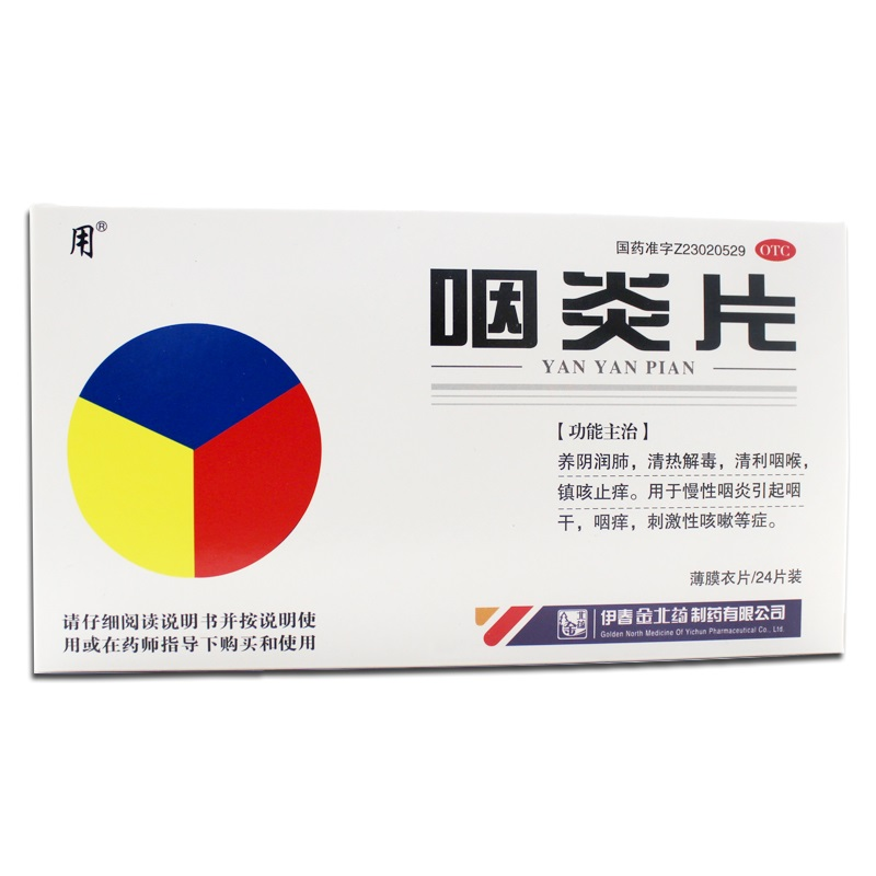 咽炎片0.3g*24片 薄膜衣片