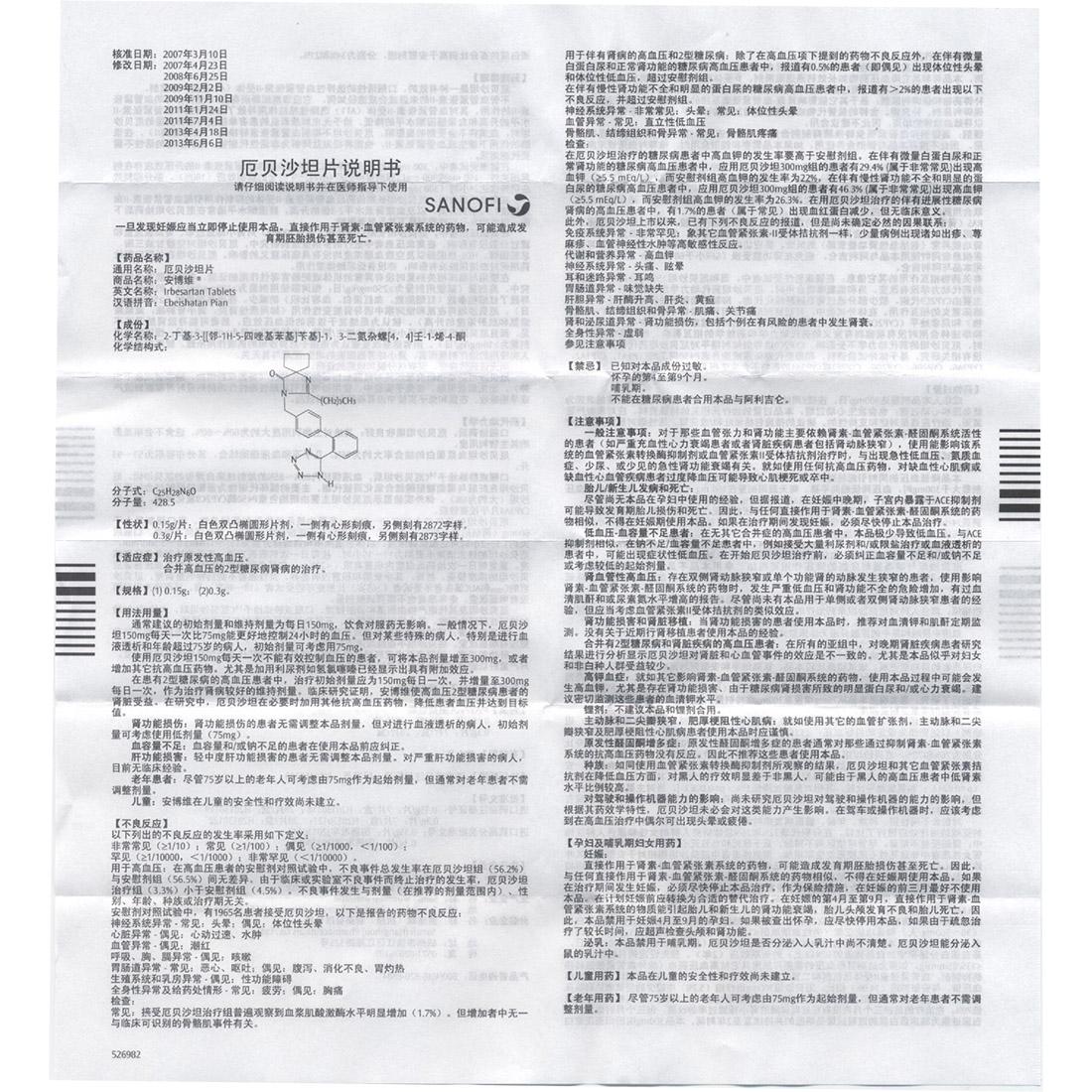厄贝沙坦片0.15g*7片