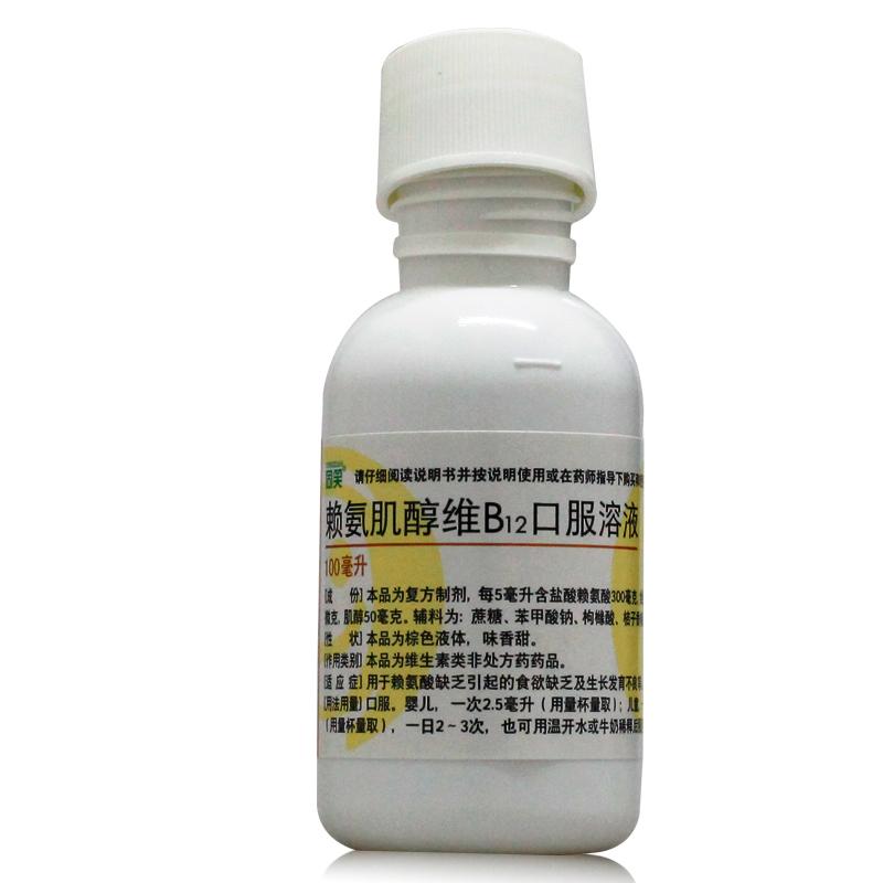 赖氨肌醇维B12口服溶液100ml