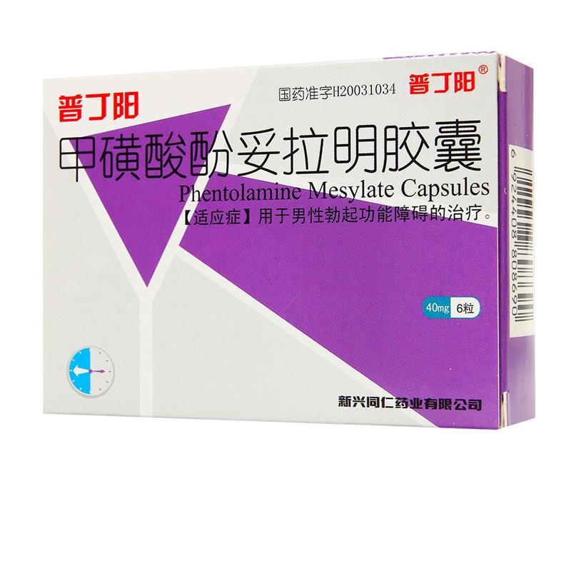 甲磺酸酚妥拉明胶囊40mg*6粒
