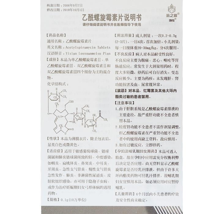 乙酰螺旋霉素片0.1克*12片*2板