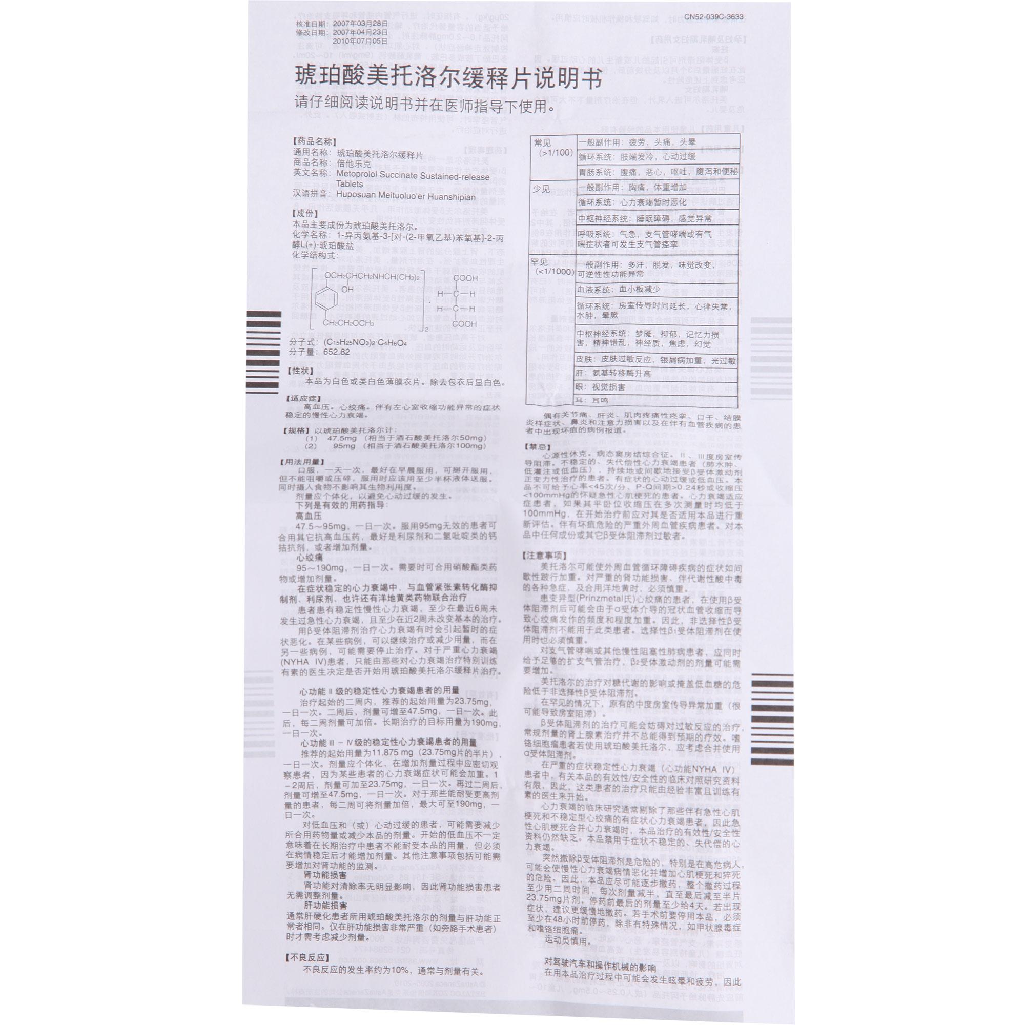 琥珀酸美托洛尔缓释片47.5mg*7片/盒