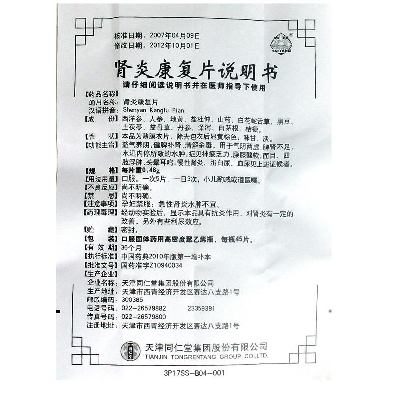 肾炎康复片0.48g*45片 薄膜衣