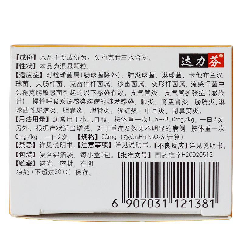 头孢克肟颗粒(达力芬)50mg*6袋