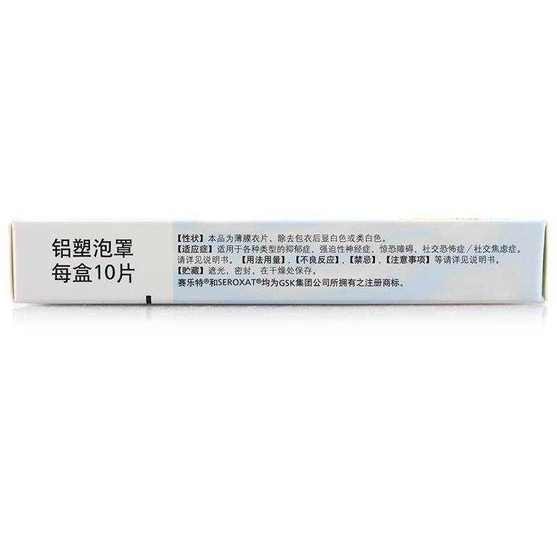 盐酸帕罗西汀片20mg*10片