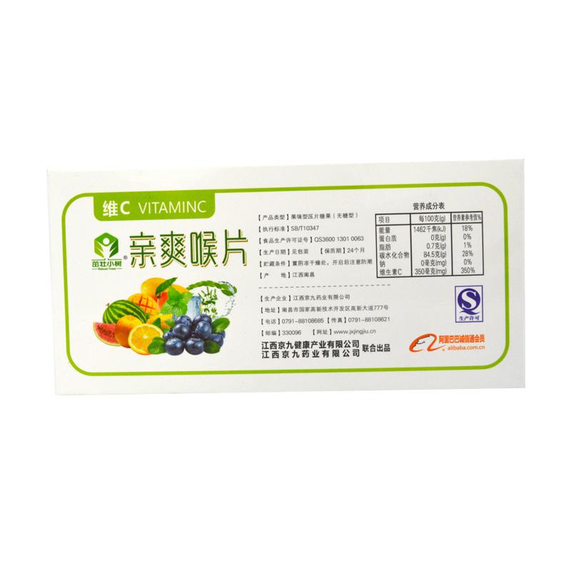 亲爽喉片(蓝莓味)40g/瓶