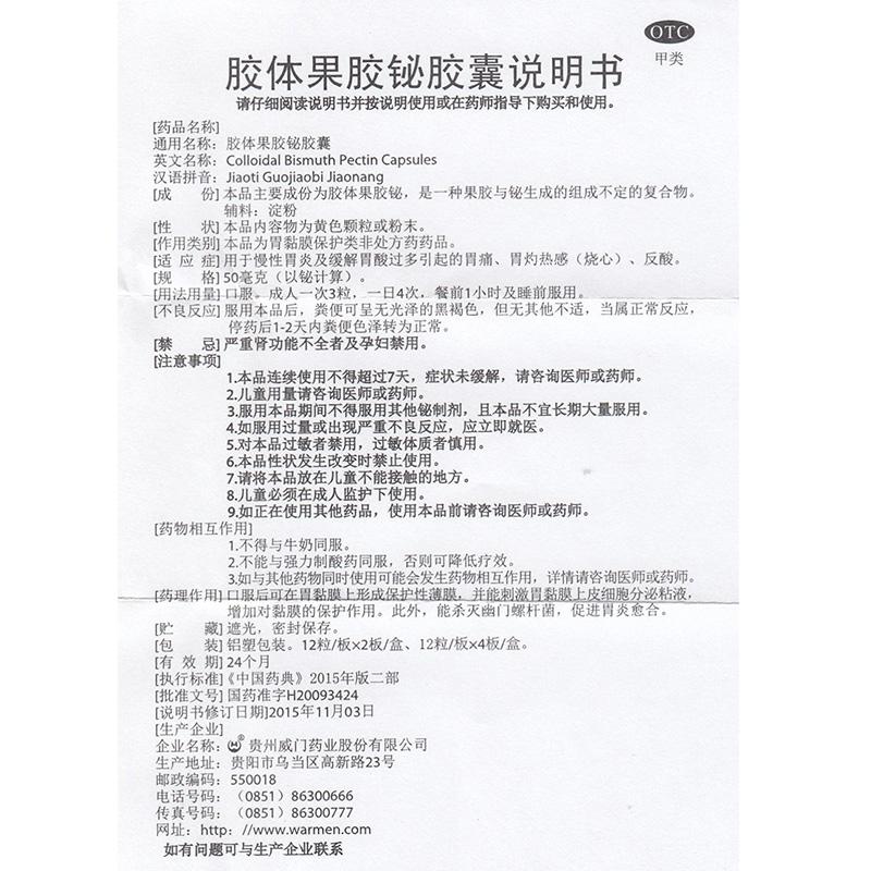 胶体果胶铋胶囊50mg*24粒