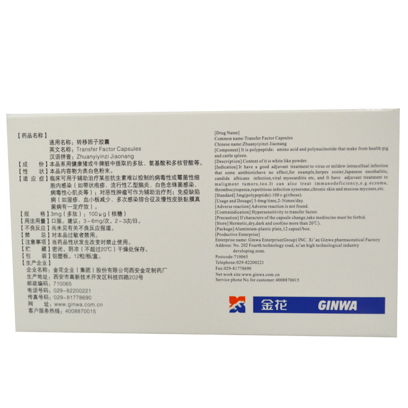 转移因子胶囊3mg(多肽):100ug(核糖)×12粒