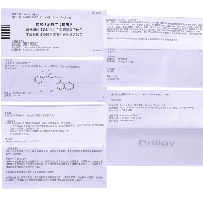 盐酸达泊西汀片30mg*3片