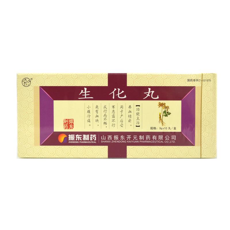 生化丸9g*10丸(大蜜丸)