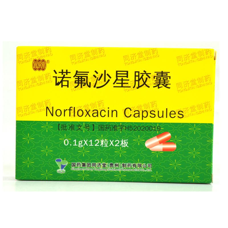 诺氟沙星胶囊0.1g*12粒*2板