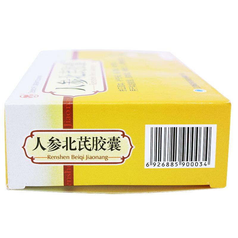 人参北芪胶囊0.35g*12粒*3板