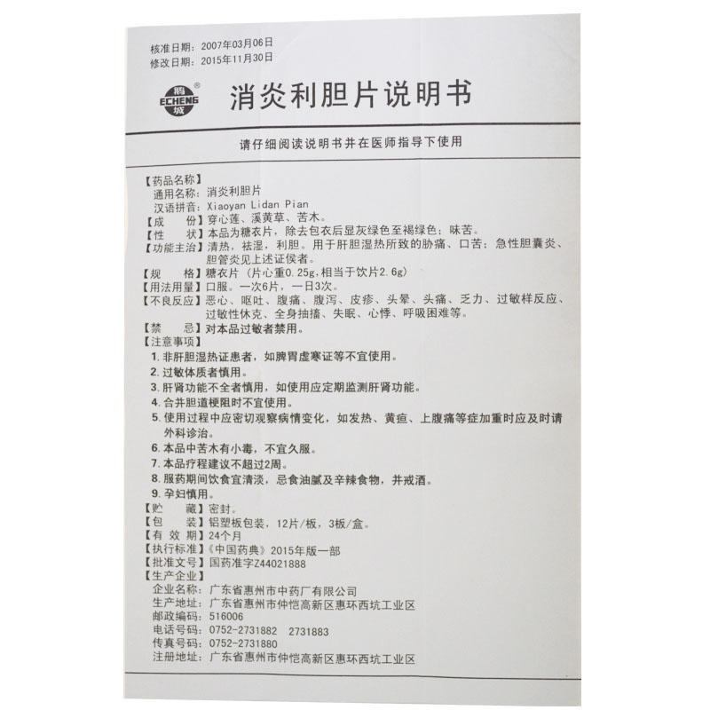 消炎利胆片12s*3板