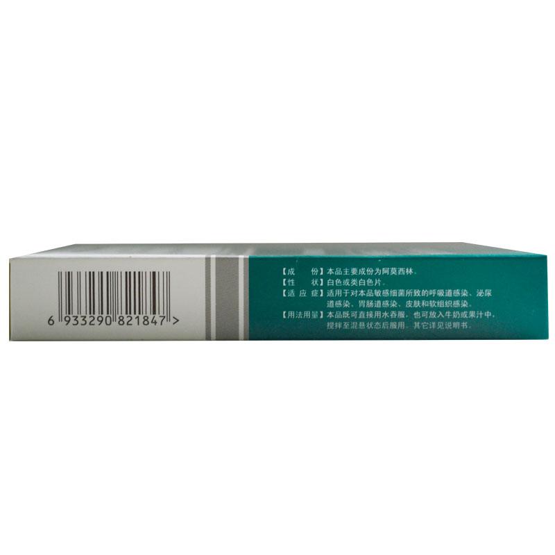 阿莫西林分散片0.5g*16s