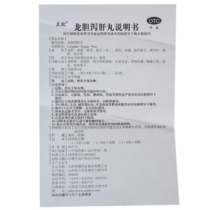 龙胆泻肝丸6g*20袋