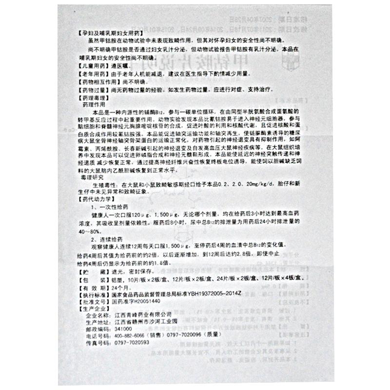 甲钴胺片0.5mg×12片×2板