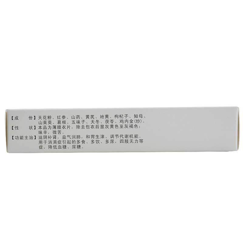 糖尿乐片0.62g*12片