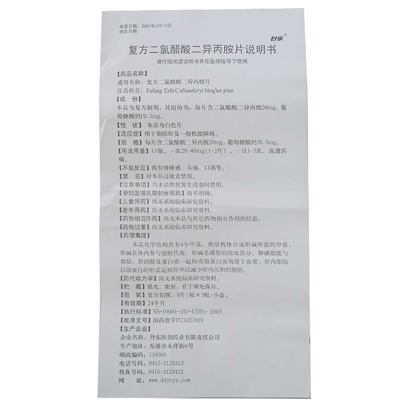 复方二氯醋酸二异丙胺片20mg*8片/板*3板