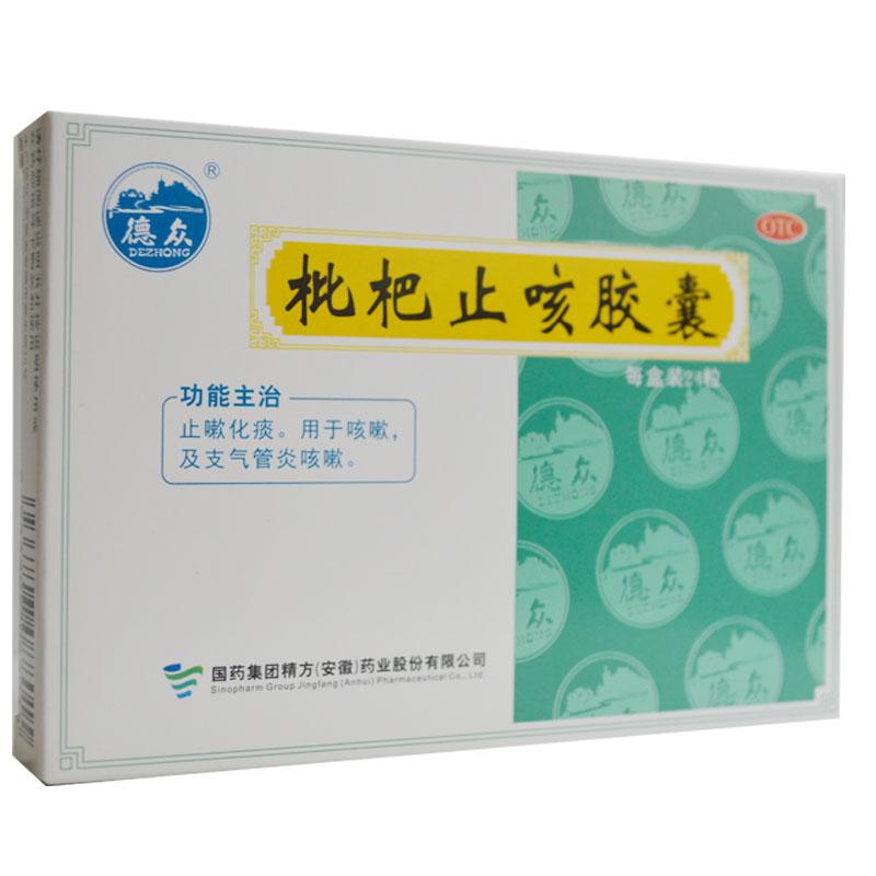 枇杷止咳胶囊0.25g*24粒