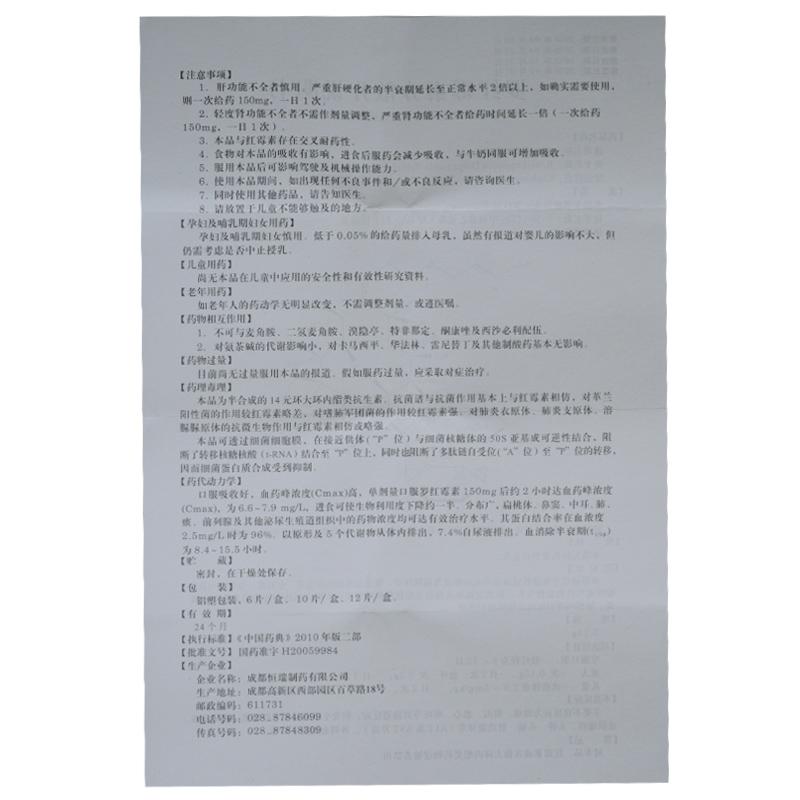 罗红霉素分散片0.15g*10s