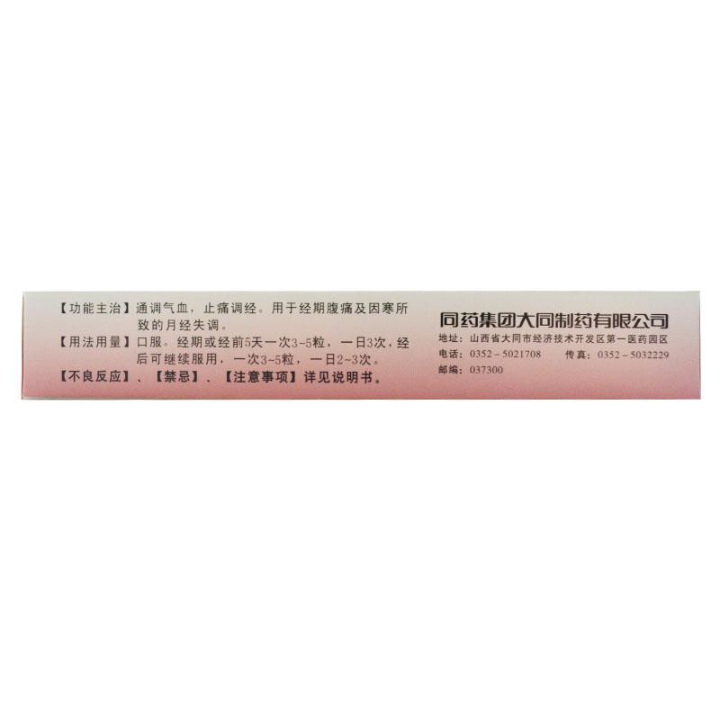 田七痛经胶囊0.4g*24粒