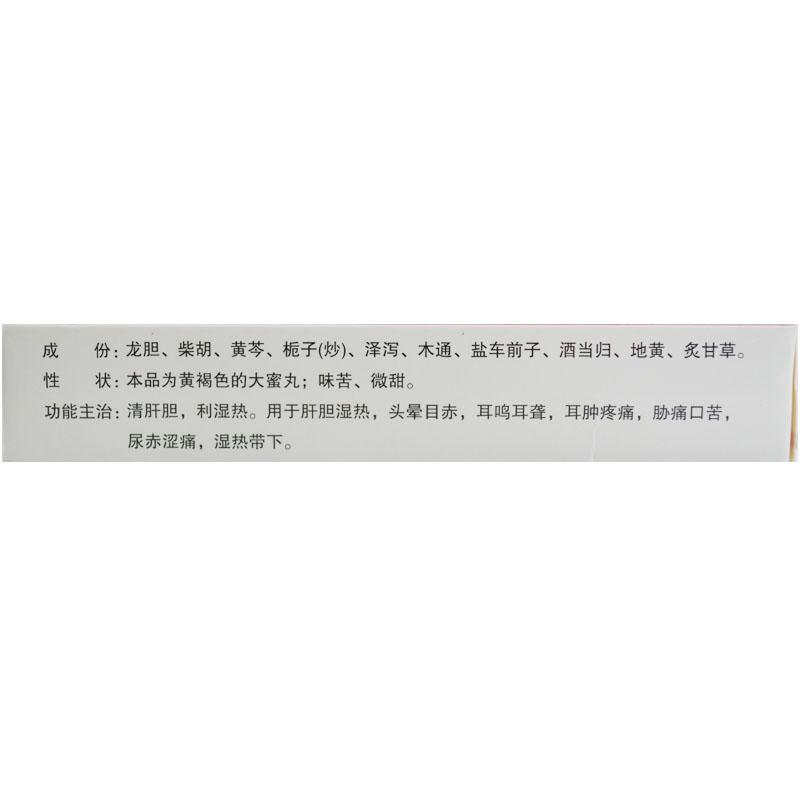 龙胆泻肝丸6g*10丸
