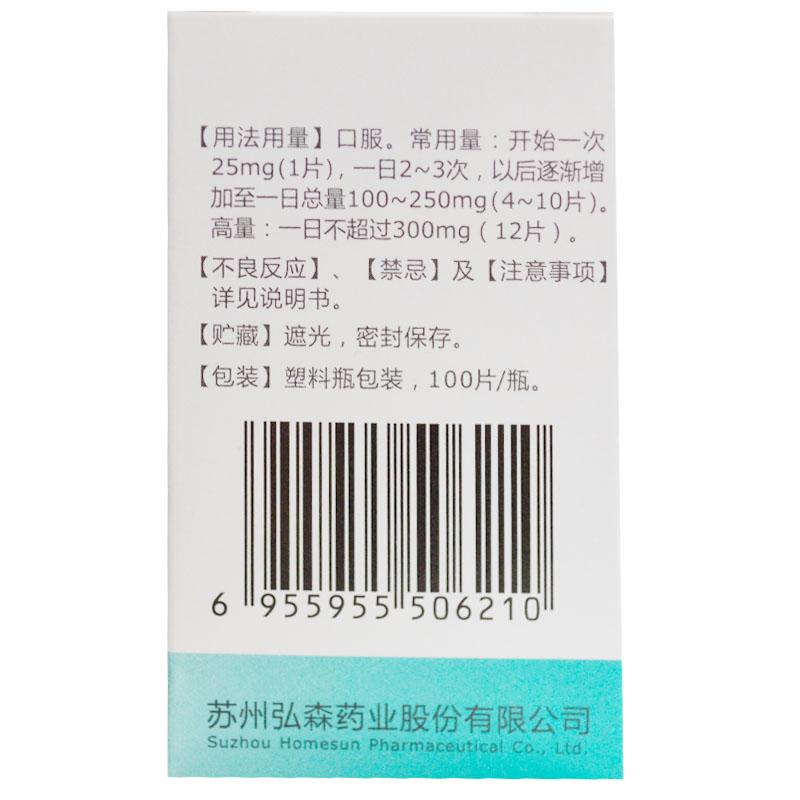 盐酸多塞平片25mg*100片