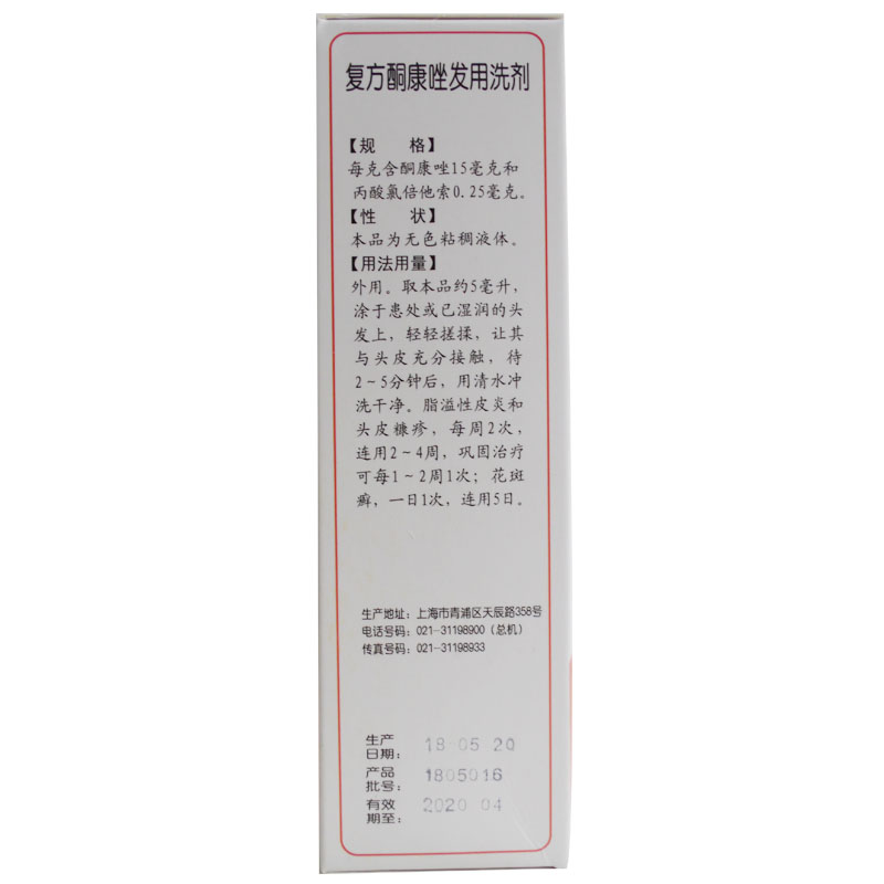 复方酮康唑发用洗剂50ml瓶装