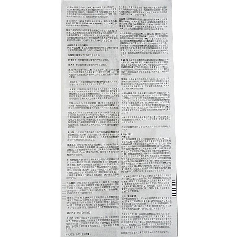 兰释 马来酸氟伏沙明片 50mg*15s*2板