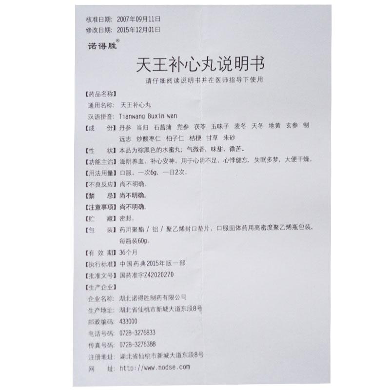 天王补心丸60g