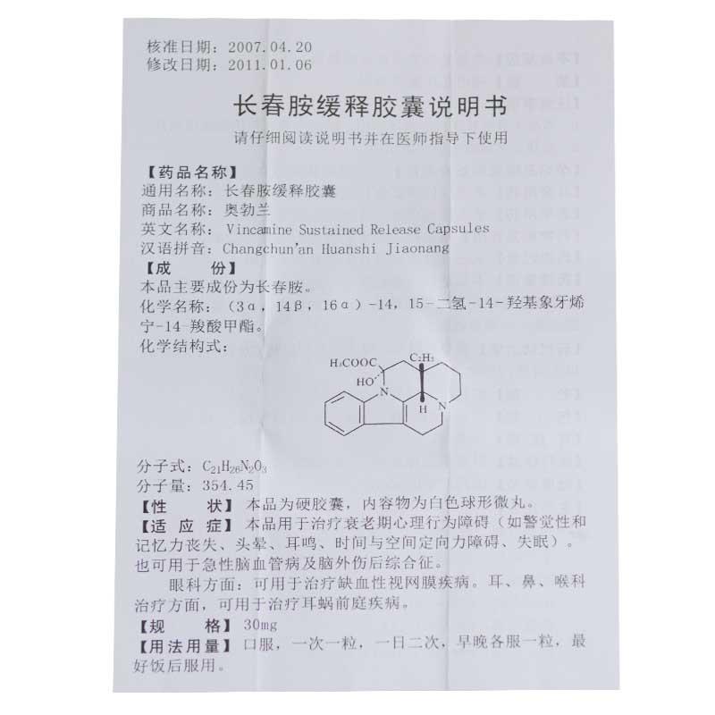 长春胺缓释胶囊30mg*12粒
