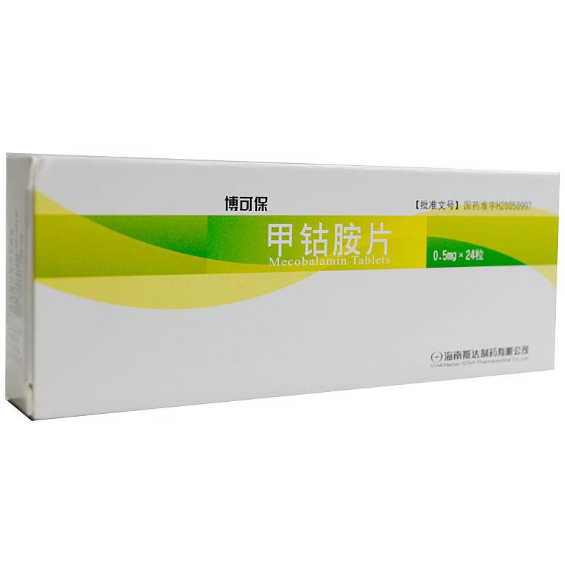 甲钴胺片0.5mg*24s