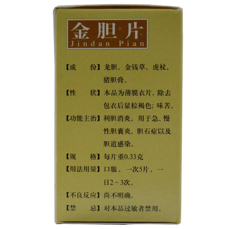金胆片0.33g*100s