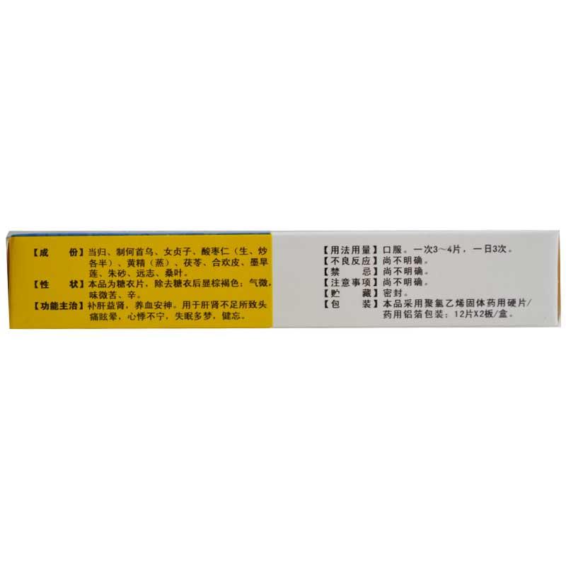 补脑安神片12s*2板